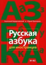 Russkaja azbuka dlja inostrantsev. Uchebnoe posobie. Level B1-B2