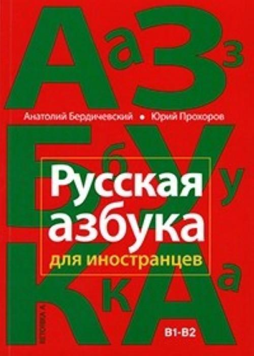 Русская азбука для иностранцев. Учебное пособие. Уровень B1-B2