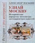 Uznaj Moskvu. Istoricheskie portrety moskovskikh dostoprimechatelnostej