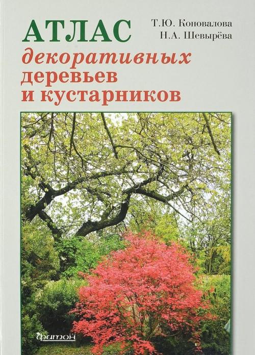 Atlas dekorativnykh derevev i kustarnikov