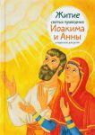 Zhitie svjatykh pravednykh Ioakima i Anny v pereskaze dlja detej