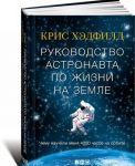 Rukovodstvo astronavta po zhizni na zemle. Chemu nauchili menja 4000 chasov na orbite