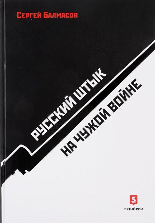 Русский штык на чужой войне