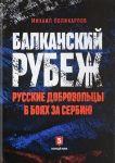 Balkanskij rubezh.Russkie dobrovoltsy v bojakh za Serbiju
