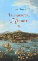 Prazdnestva v Neapole. Teatr, muzyka i kastraty v XVIII veke