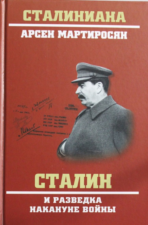 Stalin i razvedka nakanune vojny