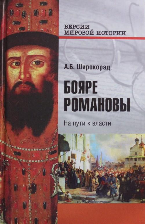 Bojare Romanovy.Na puti k vlasti