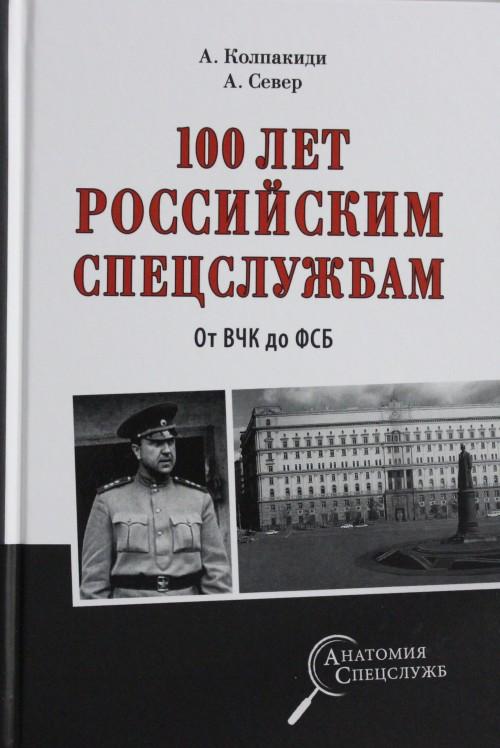 100 let rossijskim spetssluzhbam.Ot VCHK do FSB