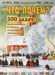 Chto pochem?Bolee 500 zadach po matematike,istorii,geografii i ekonomike