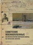 Sovetskie voennoplennye vo vremja Vtoroj mirovoj vojny na polskikh zemljakh (16+)