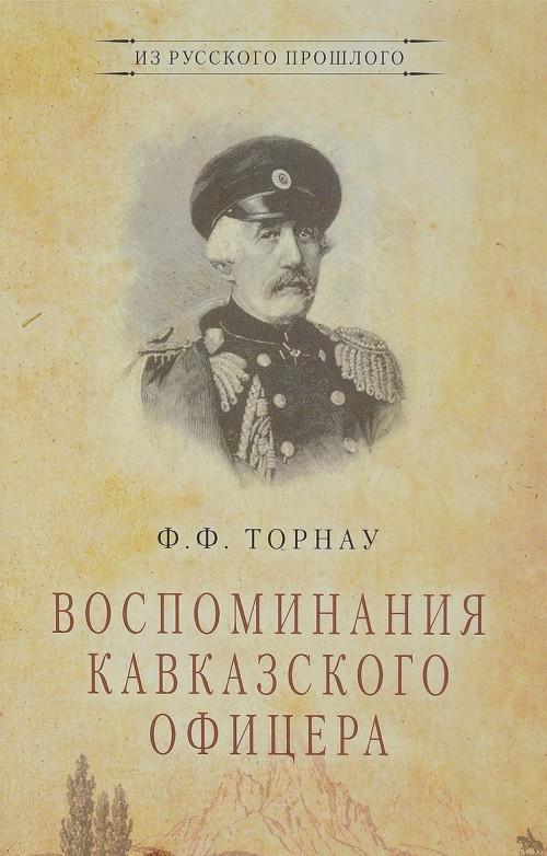 Vospominanija kavkazskogo ofitsera
