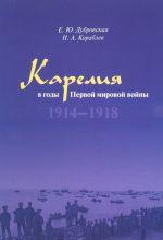 Karelija v gody Pervoj mirovoj vojny. 1914-1918