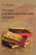Поэзия как филологический дискурс