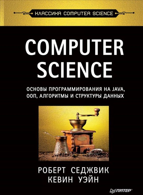 Computer Science. Osnovy programmirovanija na Java, OOP, algoritmy i struktury dannykh