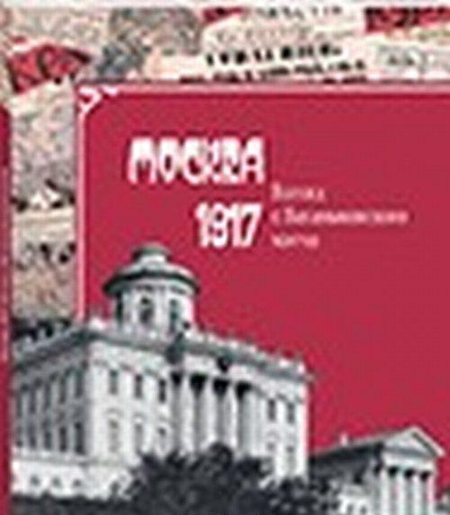 Москва, 1917. Взгляд с Ваганьковского холма