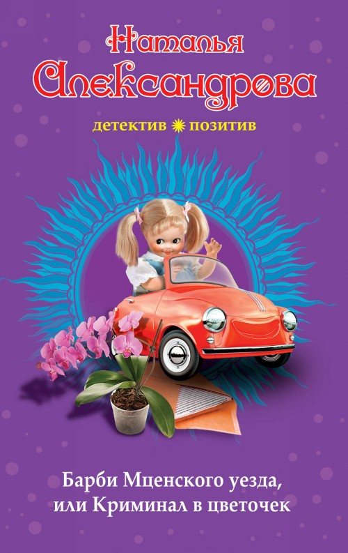 Барби Мценского уезда, или Криминал в цветочек