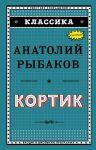 Kortik (il. G. Matsygina)