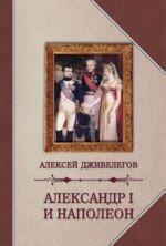 Aleksandr I i Napoleon