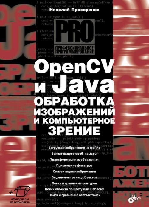 OpenCV i Java. Obrabotka izobrazhenij i kompjuternoe zrenie