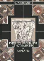 История европейской культуры. Том 1. Римская империя, христианство и варвары