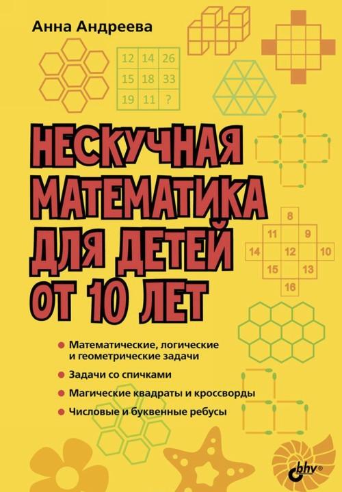 Neskuchnaja matematika dlja detej ot 10 let