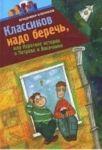 Klassikov nado berech, ili Korotkie istorii o Petrove i Vasechkine