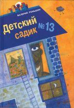 Detskij sadik №13