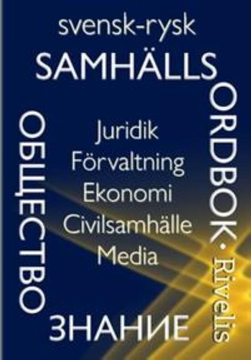 Svensk-rysk samhällsordbok : juridik, förvaltning, ekonomi, civilsamhälle, media