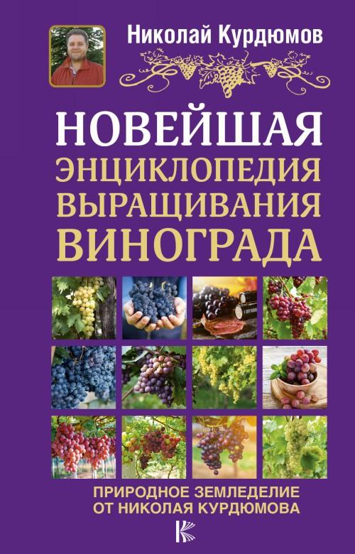 Novejshaja entsiklopedija vyraschivanija vinograda