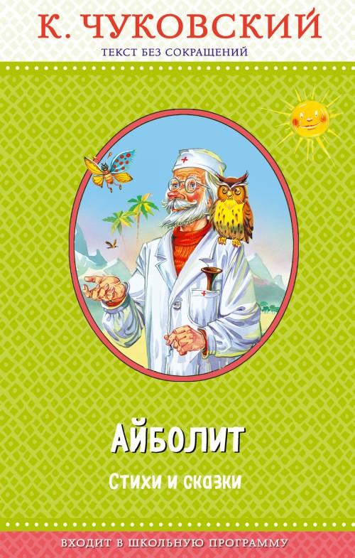 Doktor Ajbolit
