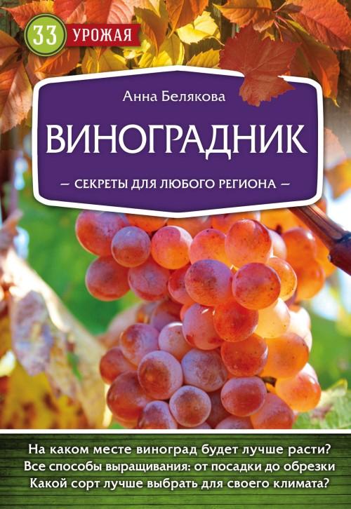 Vinogradnik. Sekrety dlja ljubogo regiona