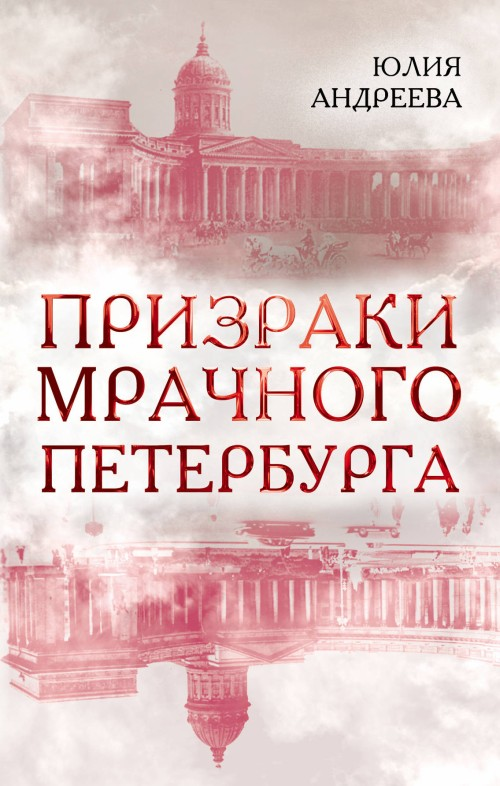 Prizraki mrachnogo Peterburga