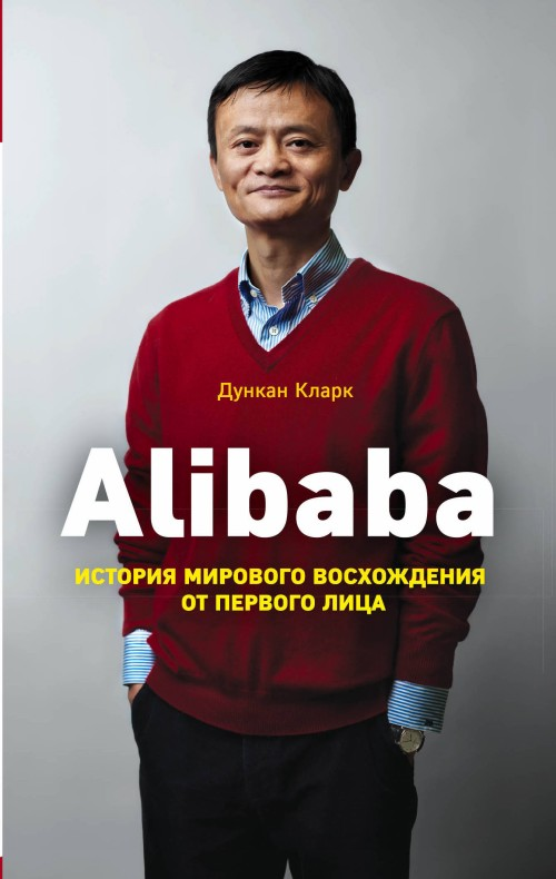 Alibaba. Istorija mirovogo voskhozhdenija