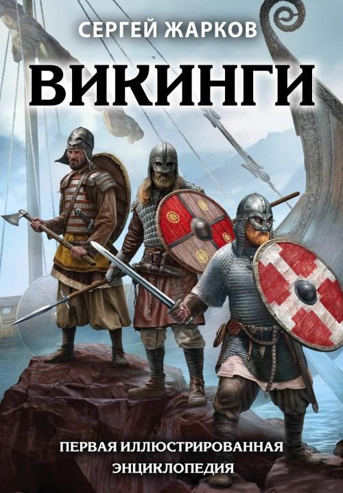Vikingi. Pervaja illjustrirovannaja entsiklopedija