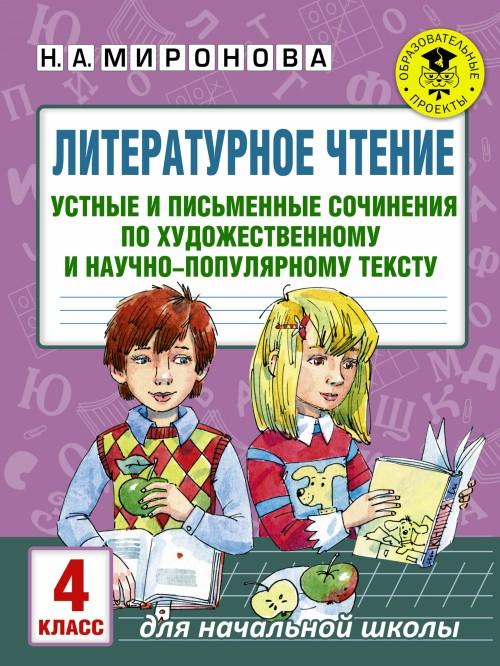 Literaturnoe chtenie. Ustnye i pismennye sochinenija po khudozhestvennomu i nauchno-populjarnomu tekstu. 4 klass