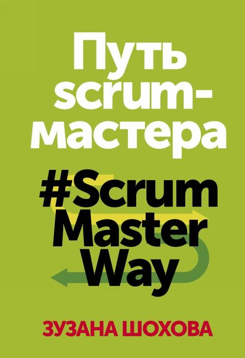 Put skram-mastera. #ScrumMasterWay