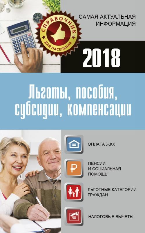 Lgoty, posobija, subsidii, kompensatsii v 2018 godu