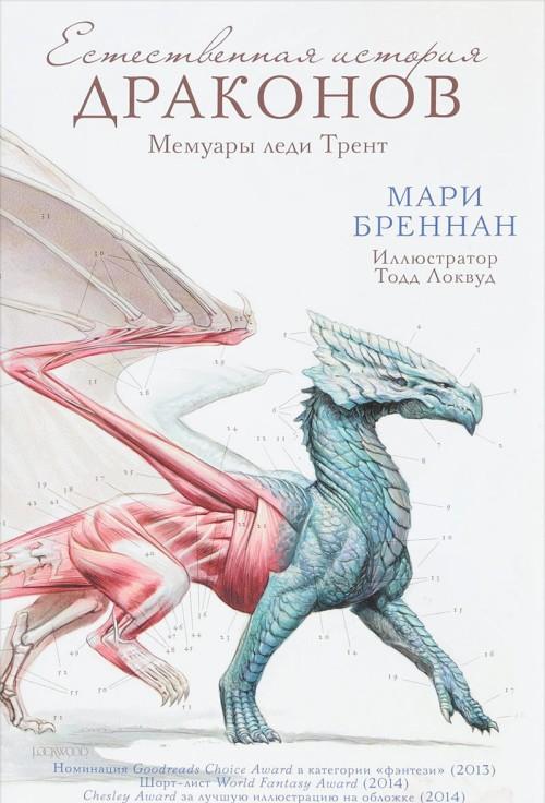 Estestvennaja istorija drakonov