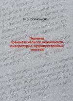 Perevod grammaticheskogo komponenta literaturno-khudozhestvennykh tekstov