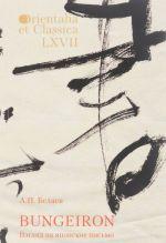 BUNGEIRON. Vzgljad na japonskoe pismo