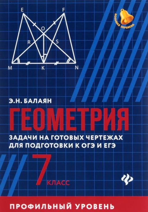 Geometrija. Zadachi na gotovye chertezhi. 7 klass