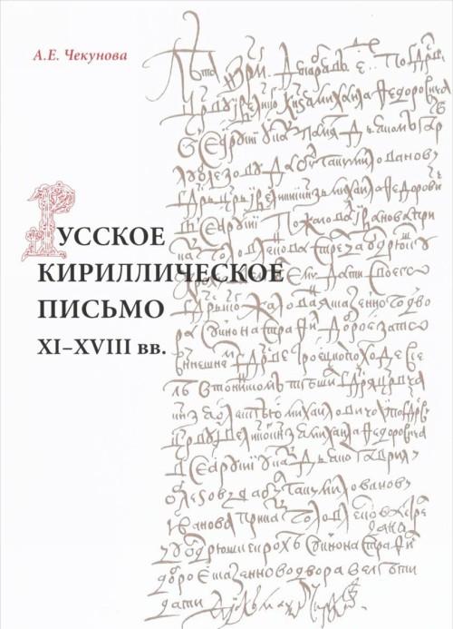 Russkoe kirillicheskoe pismo XI-XVIII vv. Uchebnoe posobie