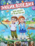 Энциклопедия для детей от 6 до 12 лет