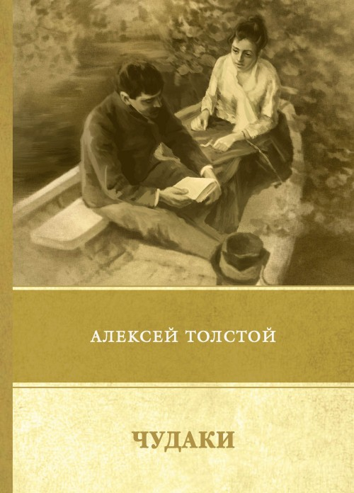 Chudaki. Povesti i rasskazy. 1917-1924
