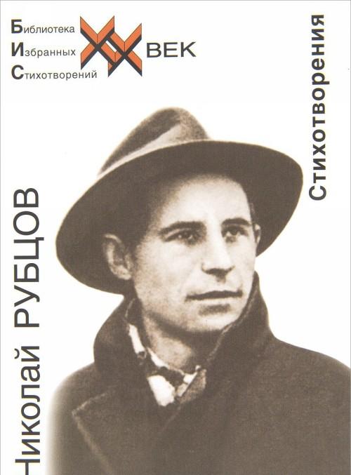 Николай Рубцов. Стихотворения