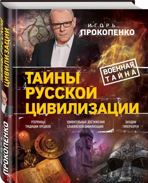 Tajny russkoj tsivilizatsii