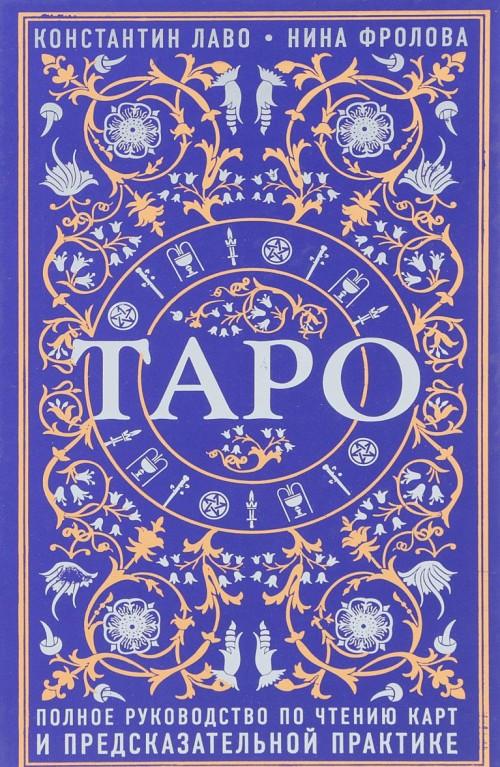 Taro. Polnoe rukovodstvo po chteniju kart i predskazatelnoj praktike