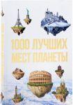 1000 luchshikh mest planety, kotorye nuzhno uvidet za svoju zhizn