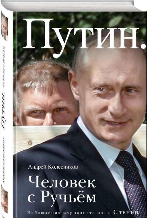 Putin. Chelovek s Ruchem