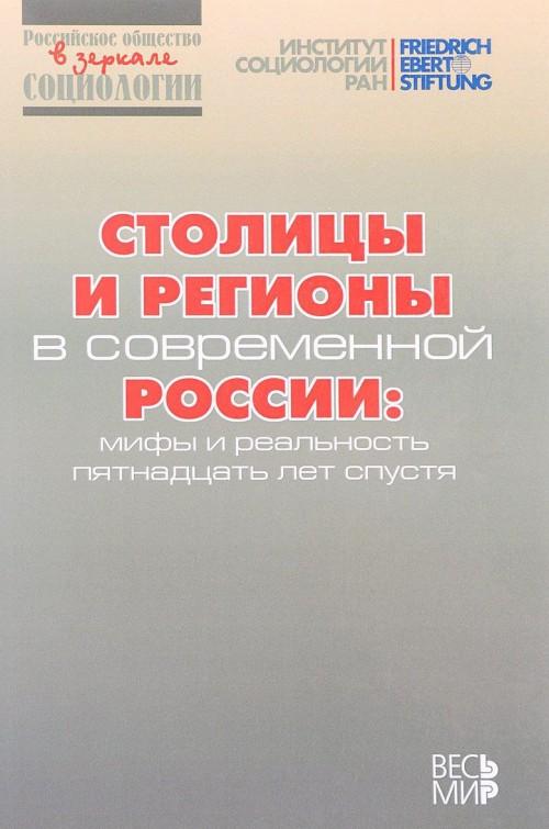 Stolitsy i regiony v sovremennoj Rossii. Mify i realnost pjatnadtsat let spustja